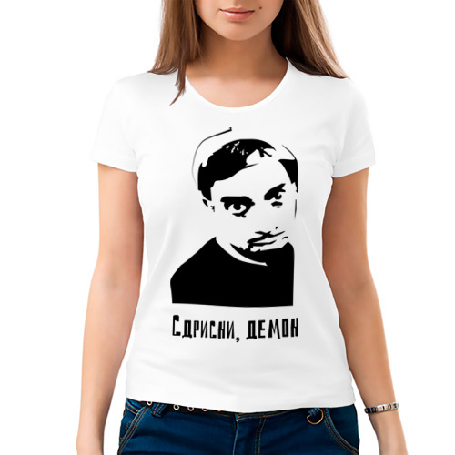 Женская футболка хлопок  Фото 03, Сдрисни, демон