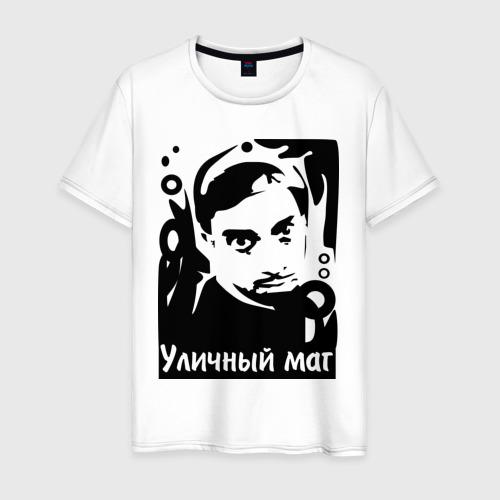 Мужская футболка хлопок Уличный маг