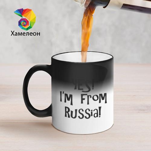 Кружка хамелеон  Фото 05, Yes. I am from Russia