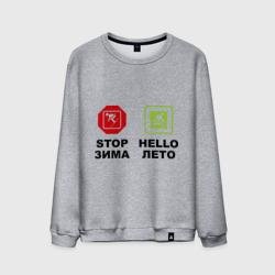 Stop zima