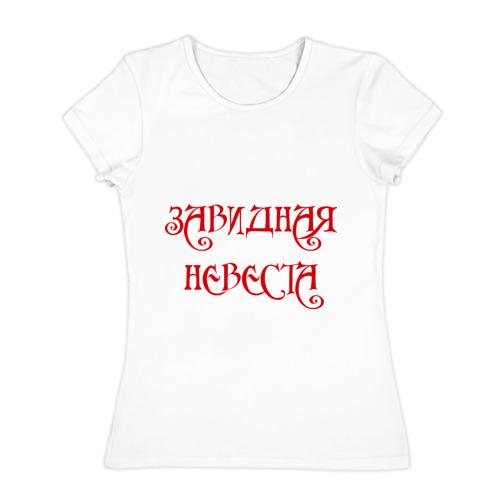 Женская футболка хлопок  Фото 01, Завидная невеста
