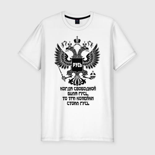 Мужская футболка премиум  Фото 01, Русь Свободная