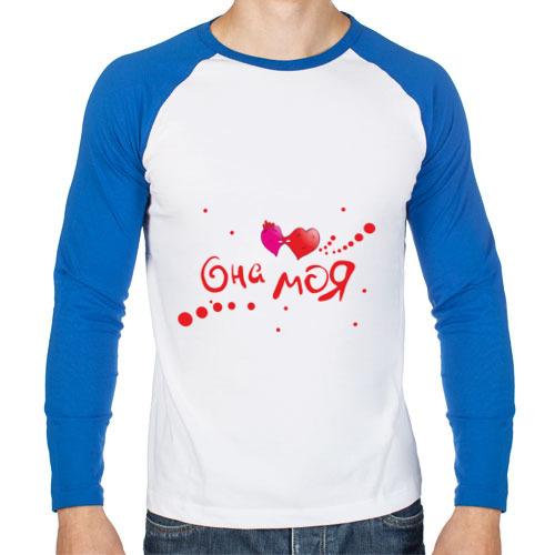 """Мужская футболка-реглан с длинным рукавом """"Она моя"""" - 1"""