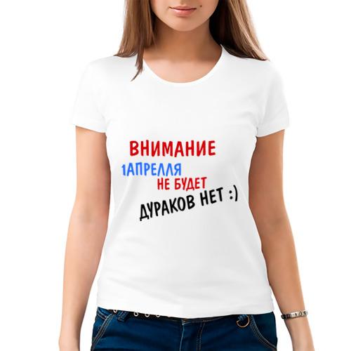 Женская футболка хлопок  Фото 03, Внимание 1 Апреля
