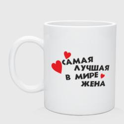 Самая лучшая в мире жена (2) - интернет магазин Futbolkaa.ru
