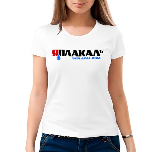 Женская футболка хлопок  Фото 03, ЯПлакалъ