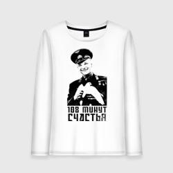 Гагарин (108 Минут Счастья)