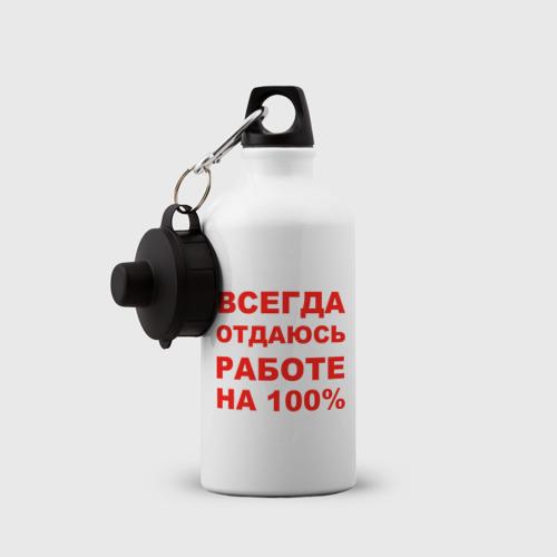 Бутылка спортивная  Фото 03, Всегда отдаюсь работе на 100%