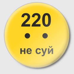 220 не суй