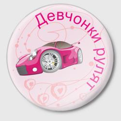 Девчонки рулят - интернет магазин Futbolkaa.ru