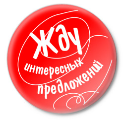 Жду интересных предложений - интернет магазин Futbolkaa.ru