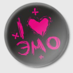 Я люблю эмо