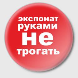 Экспонат руками не трогать - интернет магазин Futbolkaa.ru