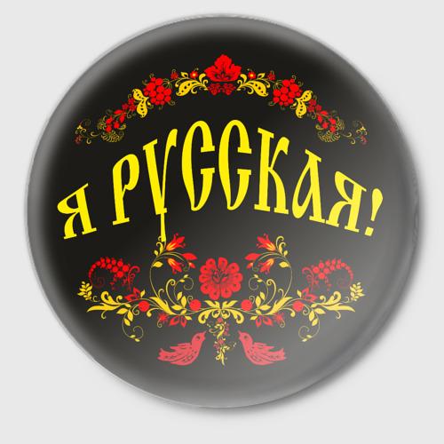 Я русская!