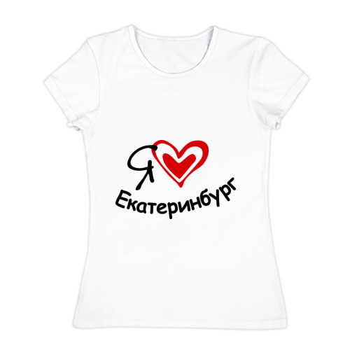 Женская футболка хлопок Я люблю Екатеринбург