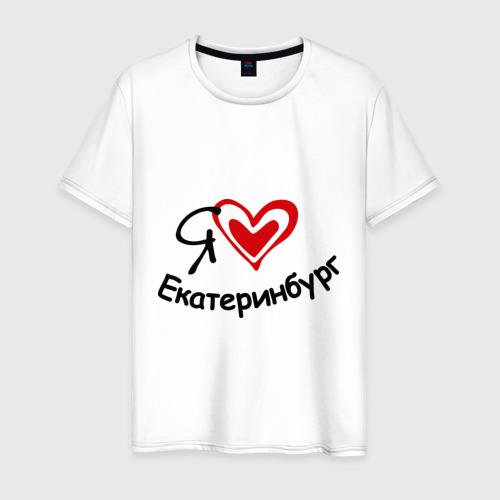 Я люблю Екатеринбург