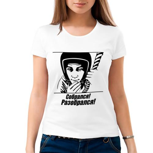 Женская футболка хлопок  Фото 03, Собрался!Разобрался!