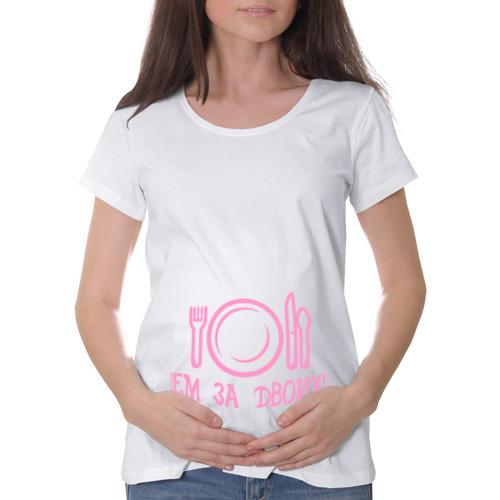 Футболка для беременных хлопок Ем за двоих!
