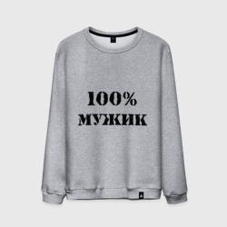 100 % мужик