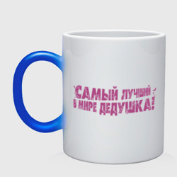 Cамый лучший дедушка - интернет магазин Futbolkaa.ru
