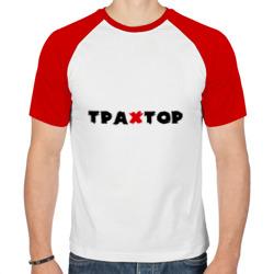 Трахтор