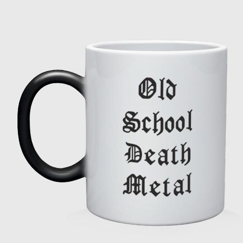 Кружка хамелеон  Фото 01, Old school death metal