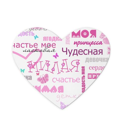Для любимой