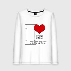 i love my dildo