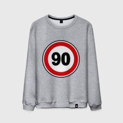 Знак 90