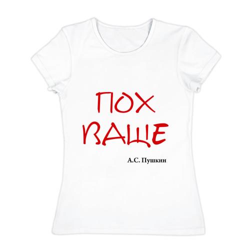 Женская футболка хлопок  Фото 01, Пох Ваще