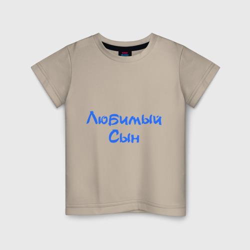 Купить Детская футболка хлопок Любимый сын 128, VseMayki.ru, Россия, Детские