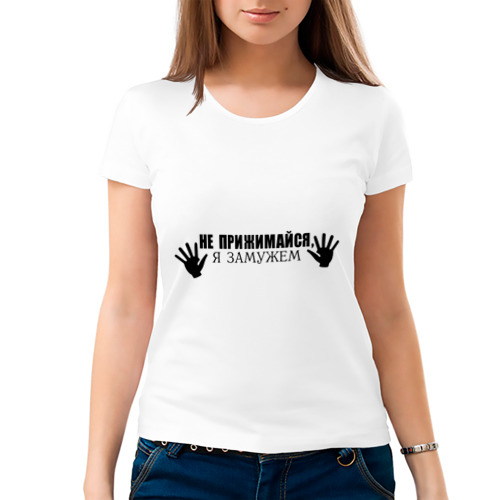Женская футболка хлопок  Фото 03, Не прижимайся, я замужем