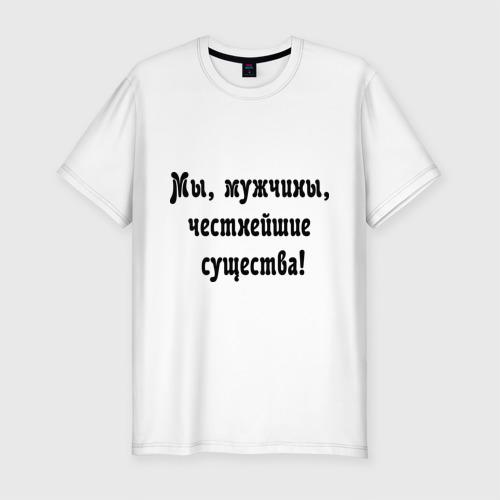 Мужская футболка премиум  Фото 01, Честность