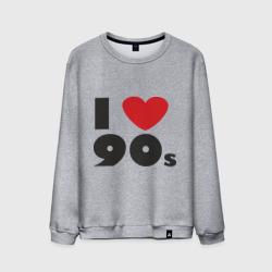Люблю 90-ые