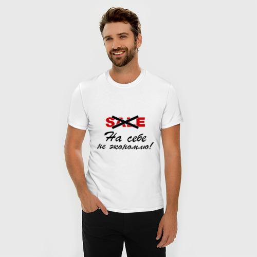 Мужская футболка премиум  Фото 03, На себе не экономлю