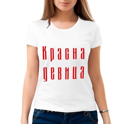 Женская футболка хлопок  Фото 03, Красна девица