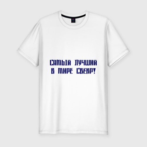 Мужская футболка премиум  Фото 01, Лучший свёкр