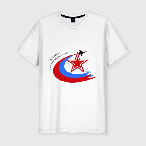 Мужская футболка премиум  Фото 01, Мы рождены, чтоб сказку сделать былью