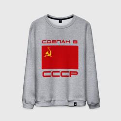 Сделан в СССР