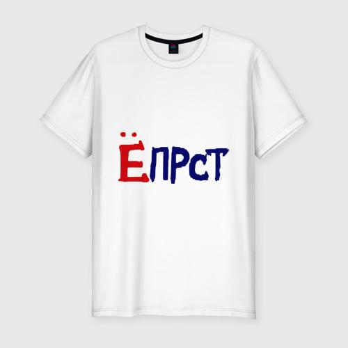 Мужская футболка премиум  Фото 01, Ёпрст