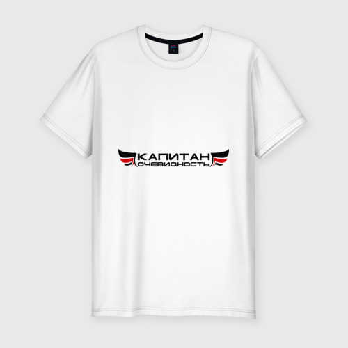 Мужская футболка премиум  Фото 01, Капитан Очевидность