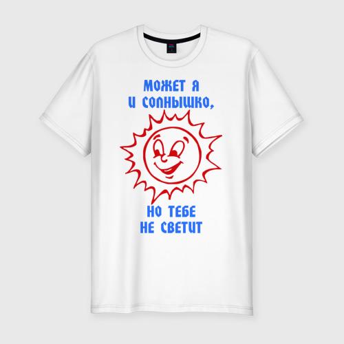 Мужская футболка премиум  Фото 01, Может я и солнышко, но тебе не светит