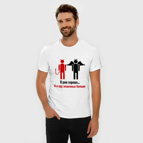 Мужская футболка премиум  Фото 03, В раю хорошо, а в аду знакомых больше