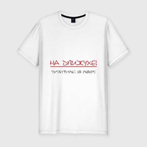 Мужская футболка премиум  Фото 01, На Движухе!