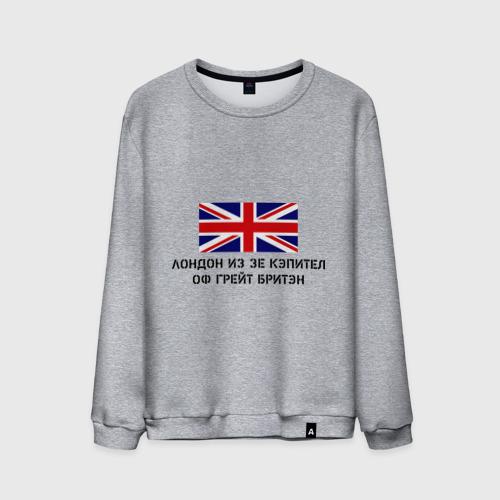 Лондон из зе Кэпител оф Грейт Бритэн