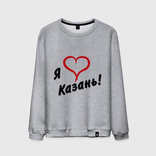 Я люблю Казань!