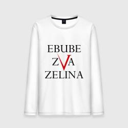 EbubeZvaZelina
