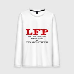 LFP. Ищу пати. Интим в приоритете.
