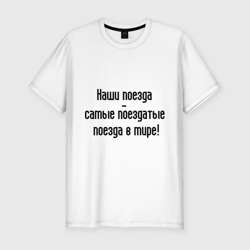 Мужская футболка премиум  Фото 01, Поездатые поезда!