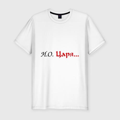Мужская футболка премиум  Фото 01, И.О. Царя